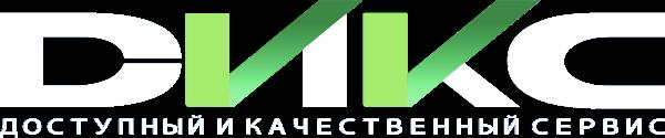 Логотип ДИКС